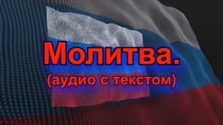 Молитва о стране,священстве и правителях аудио молитва с текстом. читает Виктор Яковлев.
