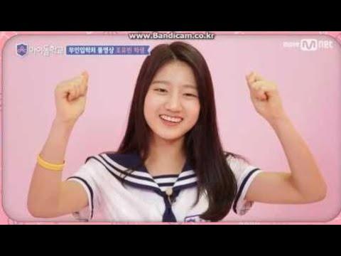 [아이돌학교/풀버전] 조유빈 - 무인입학처