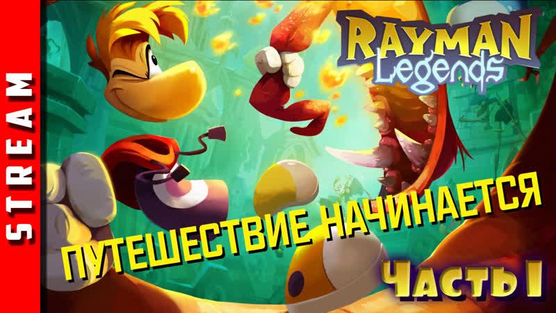 Стрим | Rayman Legends. Приключение начинается! Часть 1. (EFP)