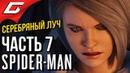 SPIDER MAN PS4 DLC Серебряный луч ➤ Прохождение 7 ➤ ВОЗВРАЩЕНИЕ СОБОЛЯ
