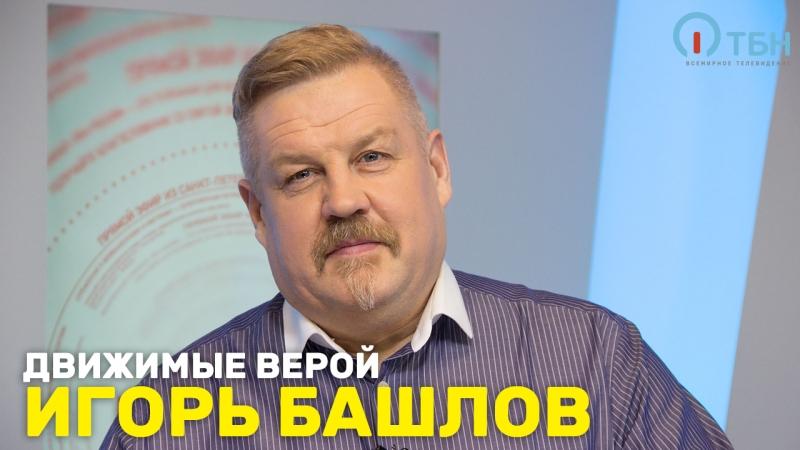 Игорь Башлов. «Движимые верой»