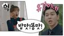 밥맛똥맛인 윤균상(Yun Kyun Sang) 뒷담화 딱 걸린 김유정(Kim You-jung), 헉⊙ㅁ⊙ 일단 뜨겁게 청