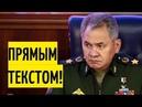 Упрямство американцев поражает! Генштаб РФ прямым текстом обвинил американских партнёров!
