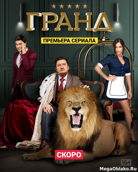 Гранд (1-2 сезоны) / 2018-2019 / РУ / WEB-DLRip + WEB-DL (720p) + (1080p)