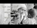 Мать Тереза. 20 заповедей