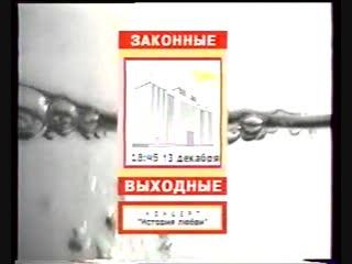staroetv.su / Реклама и анонс (СТС, 11.12.2003)