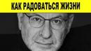 Лабковский 🧠 Как радоваться жизни Михаил Лабковский лекции