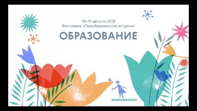 Начала просвещенья русского