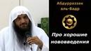 Существуют ли в Исламе хорошие нововведения Шейх Абдурраззак аль Бадр