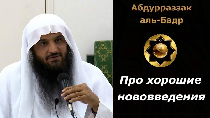 Существуют ли в Исламе хорошие нововведения Шейх Абдурраззак аль-Бадр.