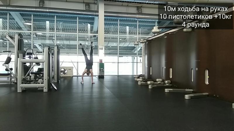 5 10 18 Петро Спорт 3 неделя 7 тренировка