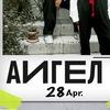 АИГЕЛ - 28 апреля в VNVNC Concert Hall