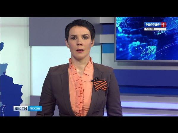 Вести-Псков 24.04.2018 11-40