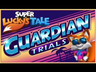 Super Lucky's Tale - Дополнение Guardian Trials