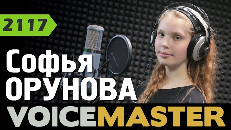 Софья Орунова - Agua De Beber
