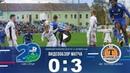 Беларусбанк — чемпионат Беларуси 25 й тур СФК Слуцк ФК Торпедо Белаз 0 3