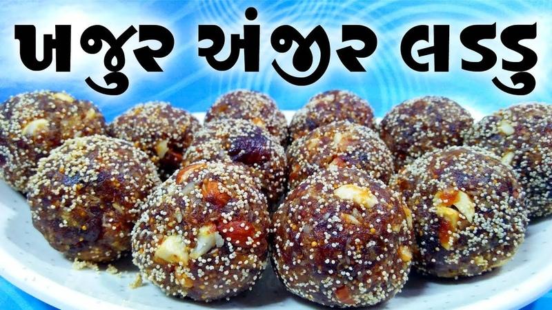Sugar Free ખજૂર અંજીર લડ્ડૂ Khajur Anjeer Laddu || Khajur Burfi || khajur anjeer roll