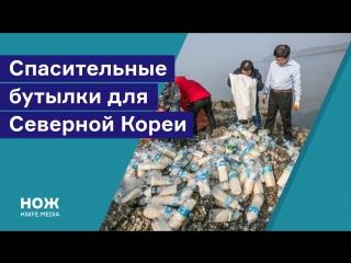 Спасительные бутылки для Северной Кореи