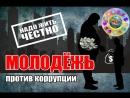 Антикоррупционный ролик Мы против коррупции