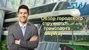 SkyWay - Обзор городского струнного транспорта