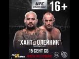 UFC Fight Night Москва ( онлайн трансляция )