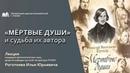 Мертвые души и судьба их автора. Лекцию читает Роготнев Илья Юрьевич