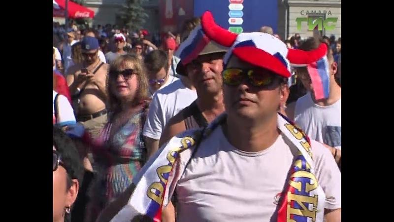 Поболеть за сборную России на фан-зону в Самаре пришли почти 20 тысяч человек