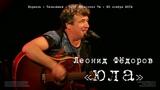 Леонид Фёдоров Юла