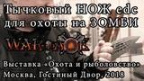 Тычковый нож EDC для охоты на ЗОМБИ! Ручная работа на выставке в Москве