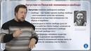8.6 Августин vs Пелагий: полемика о свободе (продолжение) - Александр Марей