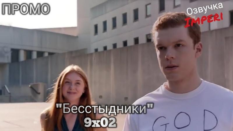 Бесстыдники / Бесстыжие / 9 сезон 2 серия / Shameless 9x02 / Русское промо