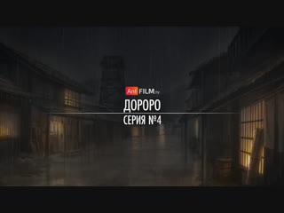 4 - Дороро / Dororo (Constantine, Баяна, Octav, hAl)   AniFilm