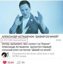 Александр Асташенок фото #20