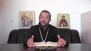 Что делать если мужчина охладел Священник Игорь Сильченков