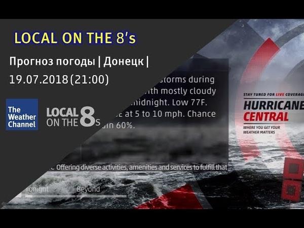 Прогноз погоды | 19 июля 2018 г. (21:00)