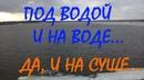 Под водой и на воде. Налимбол Клевая рыбалка VS Герасим Шерп. Показательный матч озвучка