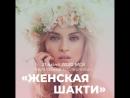 🔥Женская Шакти  Как женщине разбудить в себе дремлюющую силу и почувствовать живой