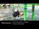 Как научиться делать передний вис Передний вис обучалка Часть 2 Front lever tutorial part 2