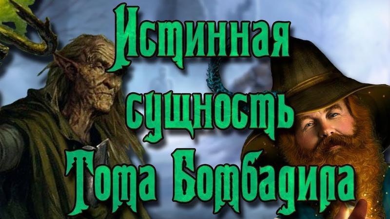 Том Бомбадил - слуга Моргота? Истинная сущность Тома Бомбадила!