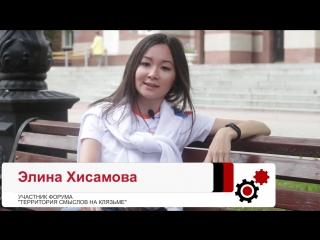 Элина Хисамова о ТС-2018