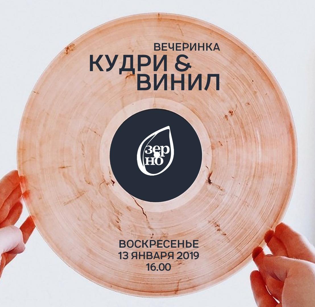 13.01 Кудри и Винил в студии Зерно!