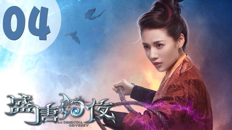 【ESP/ENG SUB】盛唐幻夜 04   An Oriental Odyssey 04(吴倩、郑业成、张雨剑、董琦主演)