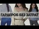 5 способов расширить гардероб БЕЗ ТРАТ Анетта Будапешт