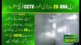 CCTV footage of 20-year-old girl kidnapped outside her residence in DHA 20 year girl kidnapped DHA