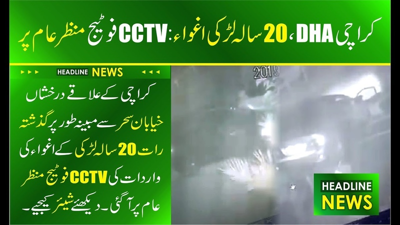 CCTV footage of 20-year-old girl kidnapped outside her residence in DHA | 20 year girl kidnapped DHA