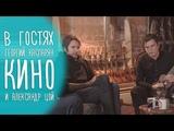Георгий Каспарян - гитарист КИНО и Александр Цой. Интервью ГИТАРЫ, СПб.