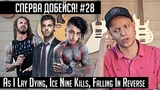 СПЕРВА ДОБЕЙСЯ! #28 As I Lay Dying, Ice Nine Kills, Falling In Reverse