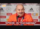 Станислав Черчесов - об усах надежды