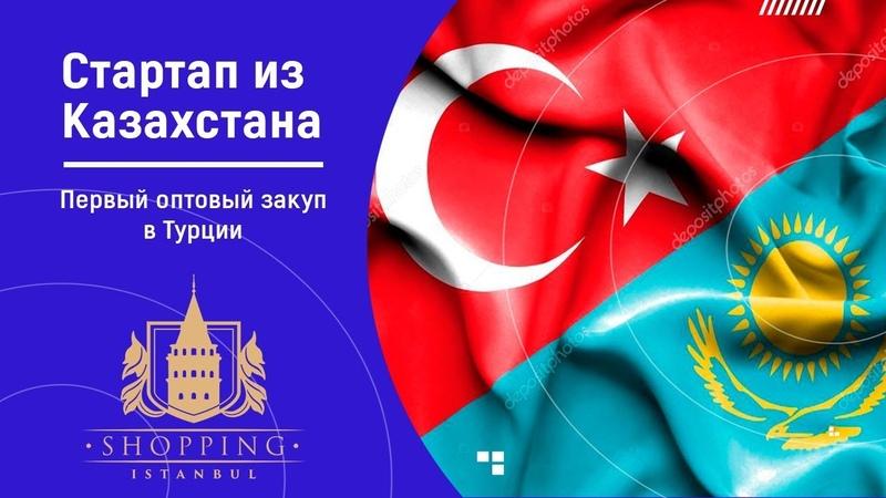 Стартап из Казахстана / Первый опыт закупа детской одежды из Турции