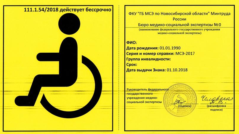 Оформление инвалидности при рассеянном склерозе | ВКонтакте